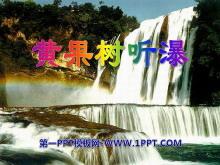 《黄果树听瀑》PPT课件2