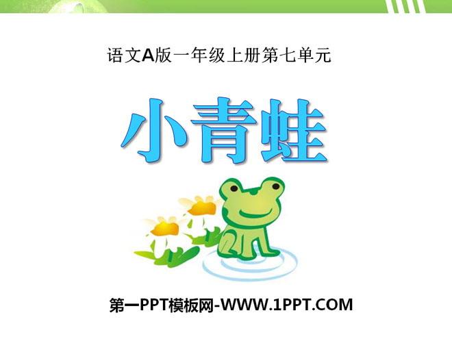 小青蛙 PPT课件
