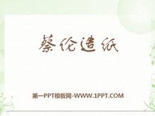 《蔡伦造纸》PPT课件