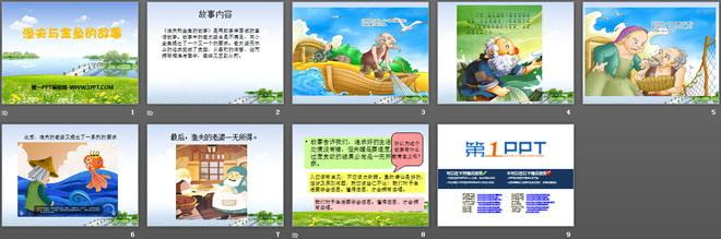 《渔夫和金鱼的故事》PPT课件5