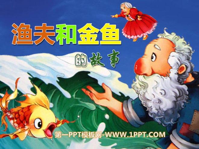 《渔夫和金鱼的故事》PPT课件7