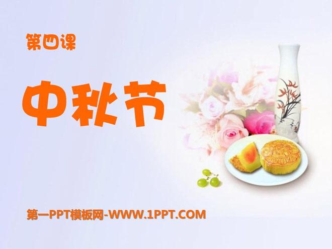 《中秋节》PPT课件