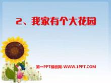 《我家有个大花园》PPT课件2