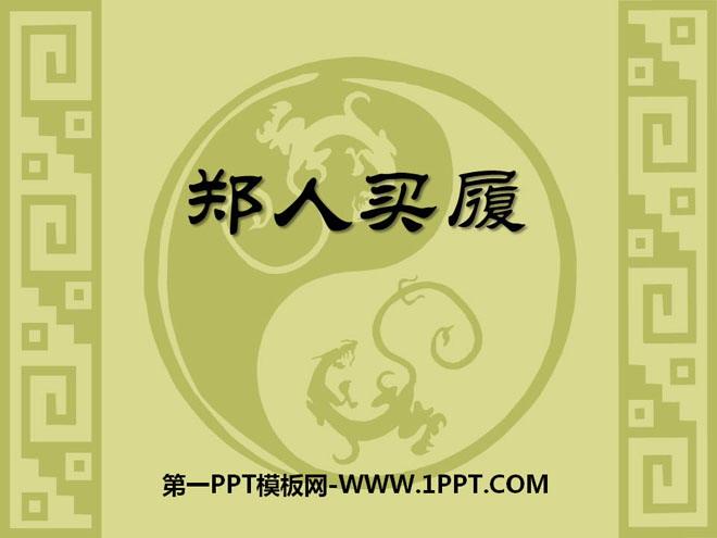 《郑人买履》PPT课件4