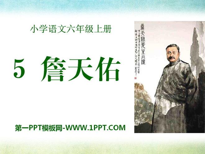 《詹天佑》PPT课件16