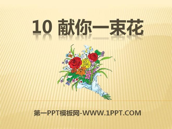 《献你一束花》PPT课件2