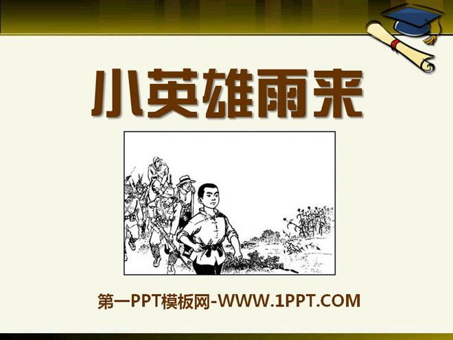 《小英雄雨来》PPT课件10