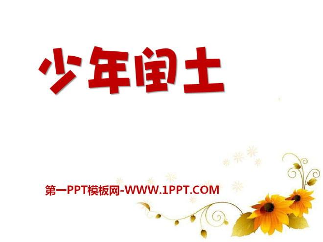《少年闰土》PPT课件10