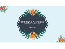 复古花卉背景清新文艺PPT模板