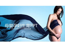 蓝色孕妇背景的母婴行业明升体育