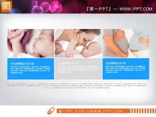 淡雅蓝灰母婴亲子PPT图表免费下载