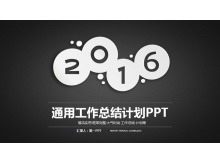 黑色简洁半透明扁平化通用商务汇报PPT模板
