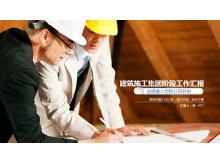 房地产建筑安全施工明升体育