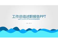 简洁蓝色波纹背景的述职报告PPT中国嘻哈tt娱乐平台