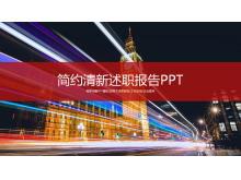 繁华城市夜景背景的述职报告PPT模板