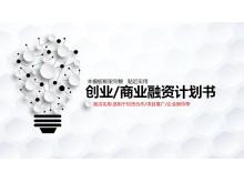 微立体电灯泡背景的创业融资计划书PPT模板