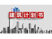 微立体房地产建筑计划书PPT模板免费下载