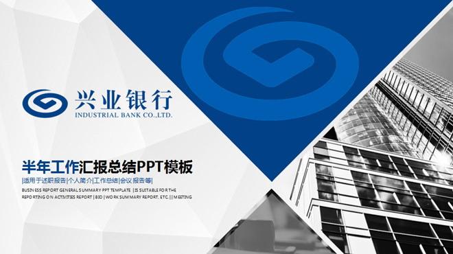 兴业银行年终工作总结汇报ppt模板