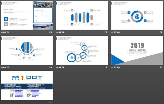 蓝灰简洁动态工作总结汇报PPT模板