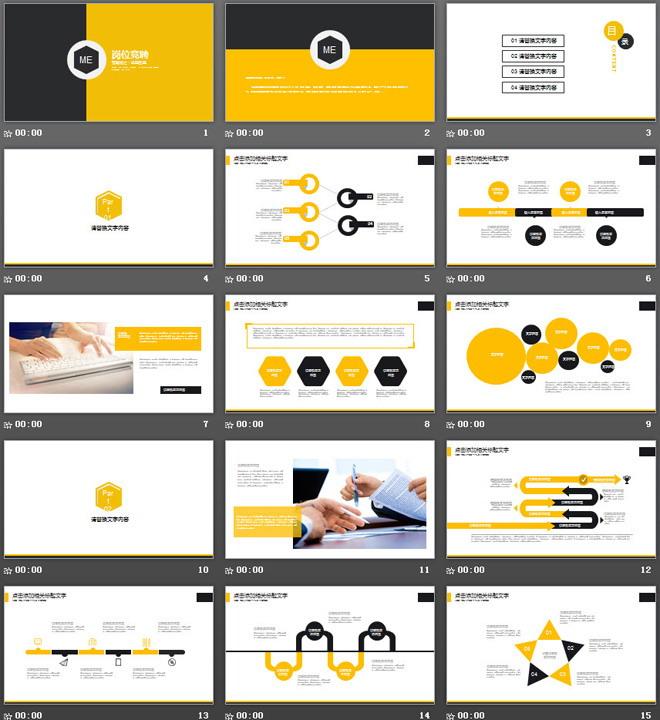 黄黑组合的动态个人竞聘PPT模板