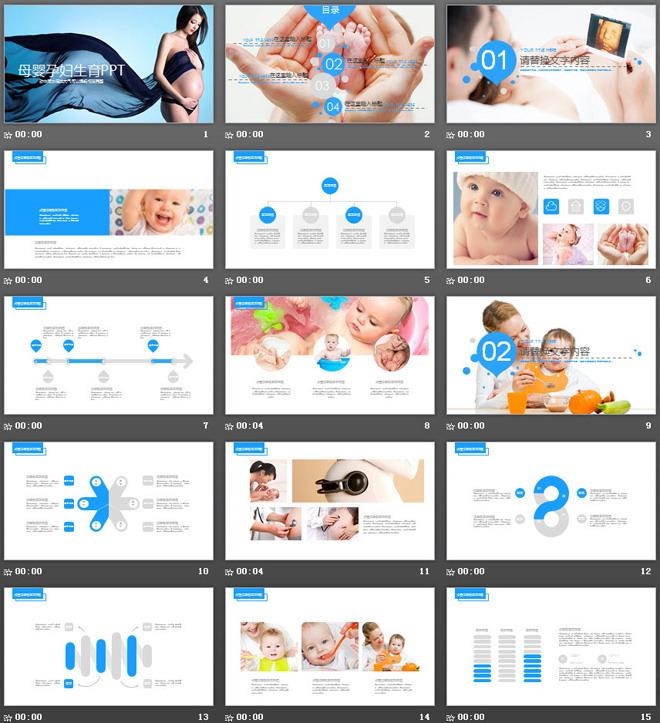 蓝色孕妇背景的母婴行业PPT模板