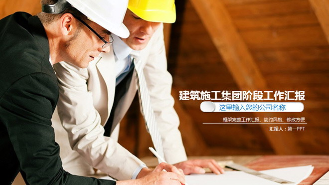 房地产建筑安全施工PPT模板
