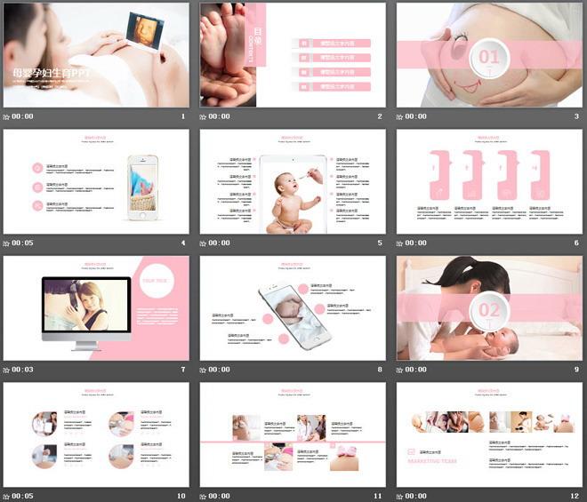 粉色母婴育婴PPT模板免费下载