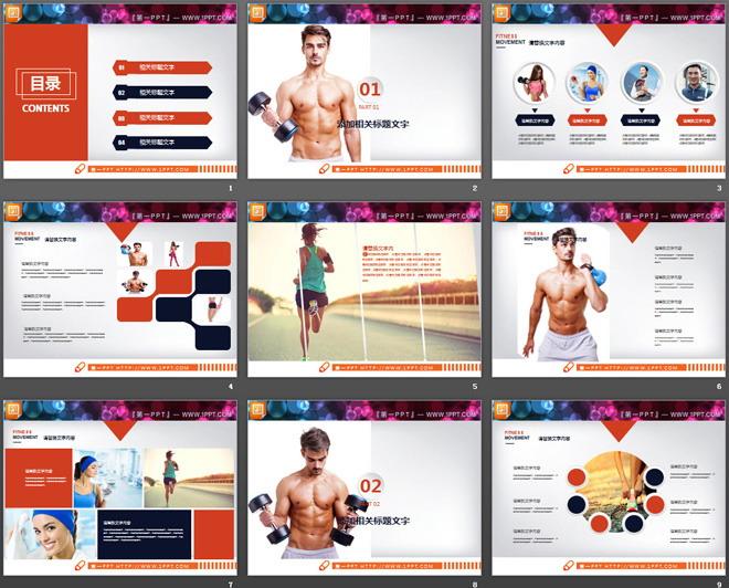 橙色扁平化健身健美PPT图表大全