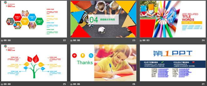 彩色儿童教育培训PPT模板