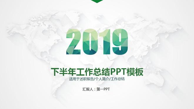清新绿色微立体半年工作总结PPT模板