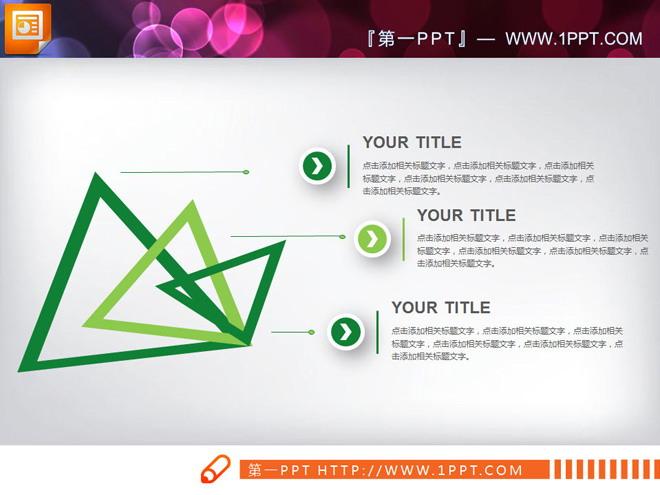 绿色微立体商务PPT图表大全