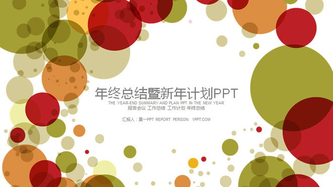 彩色圆点艺术时尚PPT模板免费下载