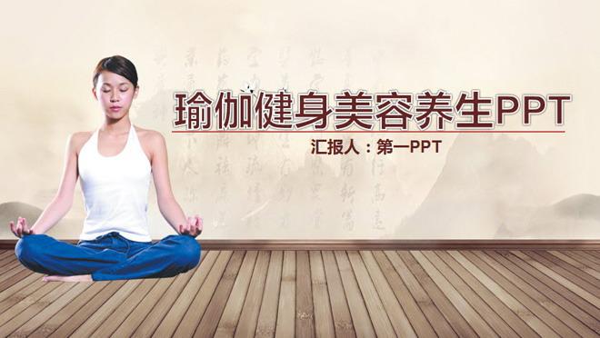 瑜伽健身养生PPT模板