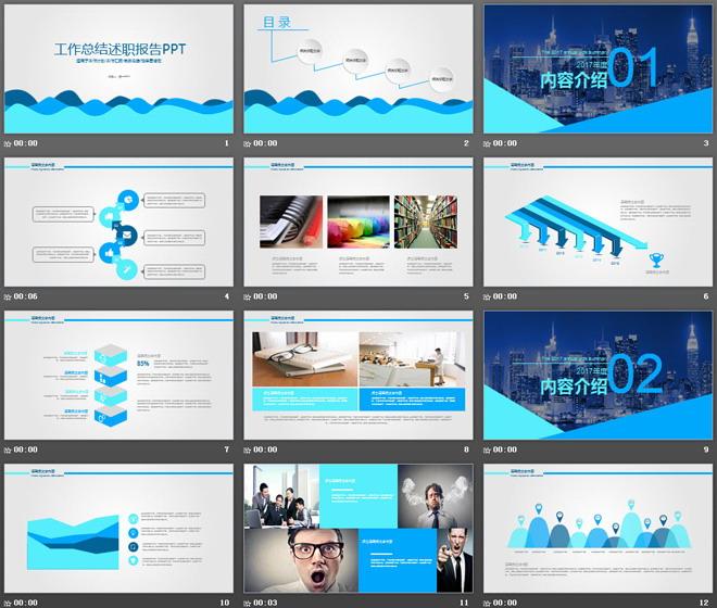 简洁蓝色波纹背景的述职报告PPT模板