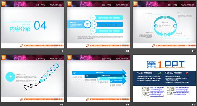 蓝色扁平化商务PowerPoint图表大全