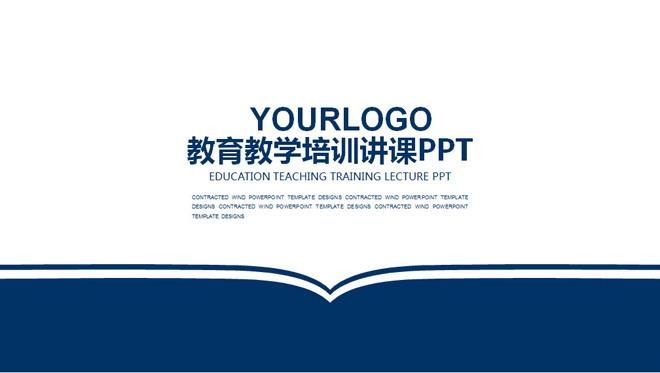 教育培训毕业答辩PPT模板免费下载