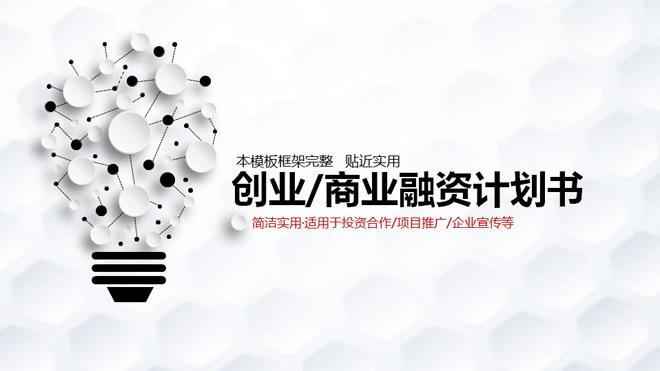 微立体电灯泡背景的创业融资计划书PPT中国嘻哈tt娱乐平台