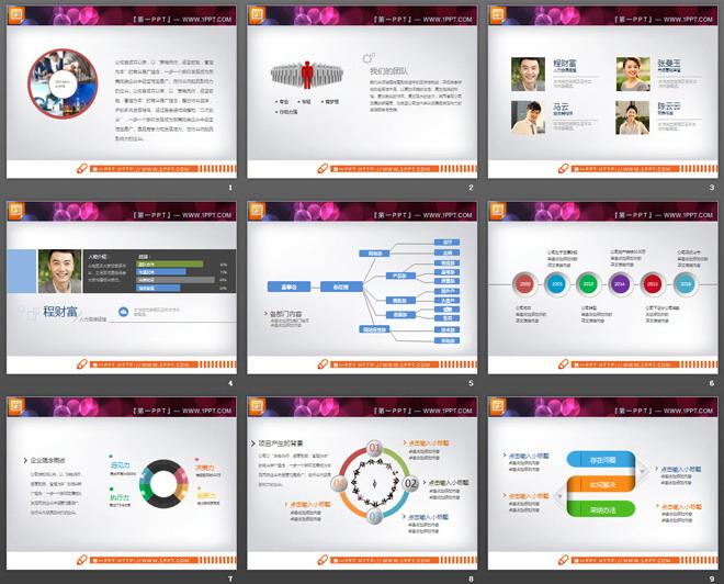 彩色微立体商务幻灯片图表整套下载