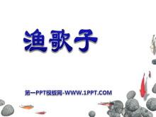 《渔歌子》PPT课件6