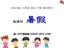 《暑假》PPT课件2