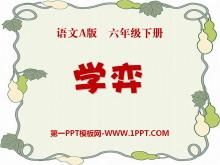 《学弈》PPT课件6