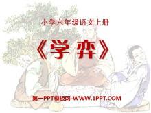 《学弈》PPT课件7