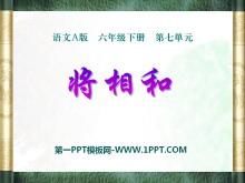 《将相和》PPT课件13