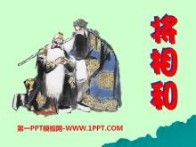 《将相和》PPT课件14