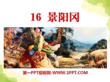 《景阳冈》PPT课件9