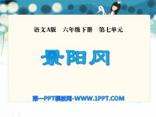 《景阳冈》PPT课件10