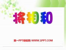 《将相和》PPT课件15