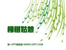 《柳树姑娘》PPT课件3
