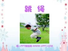 《跳绳》PPT课件3