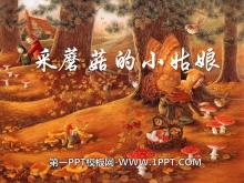 《采蘑菇的小姑娘》PPT课件3